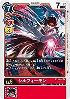 デジモンカードゲーム BT3-014 シルフィーモン (R レア) ブースター ユニオンインパクト (BT-03)