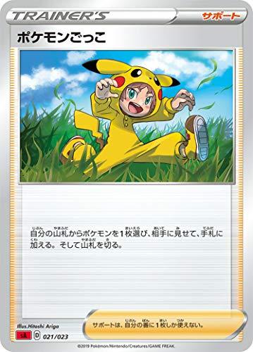 ポケモンカードゲーム SA 021/023 ポケモンごっこ サポート スターターセットV 炎 -ほのお-