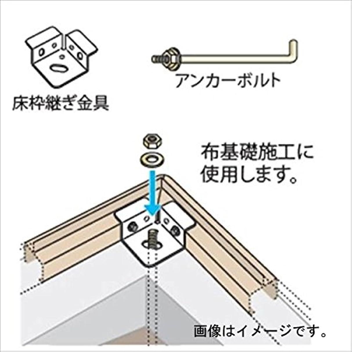 起業家巨人ヨーグルト田窪工業所 タクボ物置 オプション アンカーボルトセット(基本用 各4個) TYR-AK