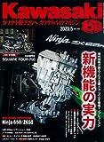 Kawasaki (カワサキ) バイクマガジン 2020年 05月号 [雑誌]
