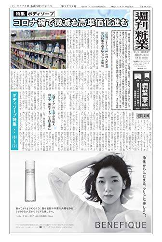 週刊粧業 第3237号 (2021-02-01) [雑誌]