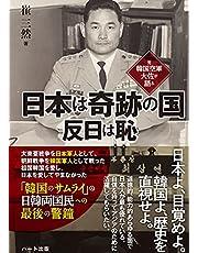 元韓国空軍大佐が語る 日本は奇跡の国 反日は恥