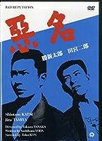 悪名 [DVD]