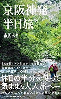 [吉田 友和]の京阪神発 半日旅 (ワニブックスPLUS新書)