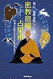 密教宿曜占星術 36種の星獣が あなたの運を拓く エルブックスシリーズ