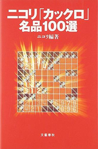 ニコリ「カックロ」名品100選