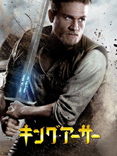 キング・アーサー(字幕版)