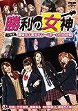 勝利の女神~テレビドラマ編~[DVD]