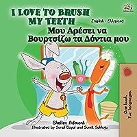 I Love to Brush My Teeth (English Greek Bilingual Book for Kids) (English Greek Bilingual Collection)