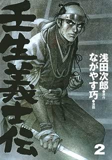 壬生義士伝(2) (KCデラックス 週刊少年マガジン)