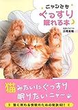ニャンともぐっすり眠れる本