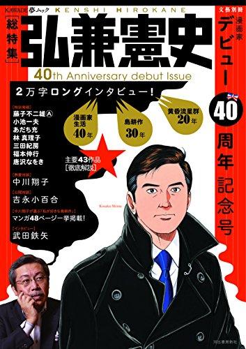 総特集 弘兼憲史: デビュー40周年記念号 (文藝別冊/KAWADE夢ムック)