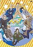 アニメ「ヘタリア World★Stars」スペシャルプライスDVD[DVD]