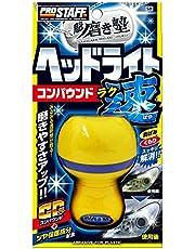 プロスタッフ 洗車用品 ヘッドライト用コンパウンド 魁 磨き塾 ラク速 45ml S-86