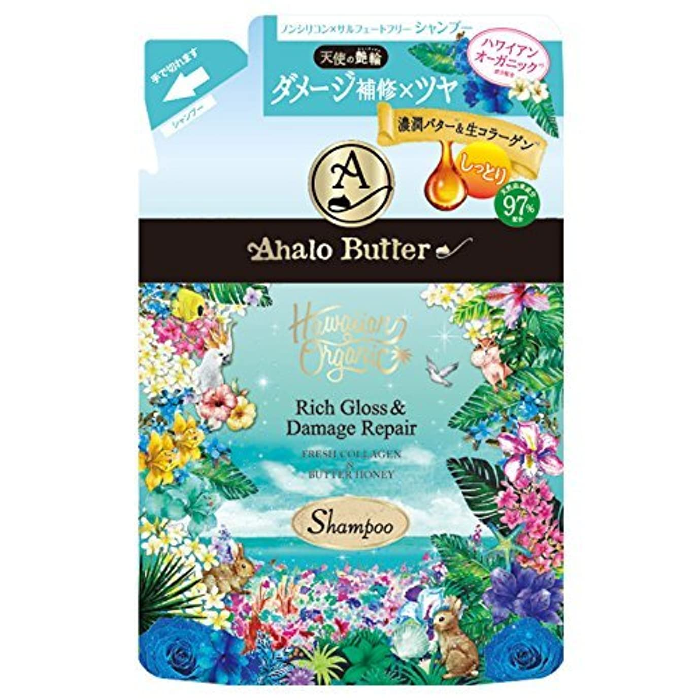 倫理しばしばデコードするAhalo butter(アハロバター) ハワイアンオーガニック リッチグロス&ダメージリペア モイストシャンプー / 詰め替え / 400ml