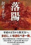 落陽 (祥伝社文庫)