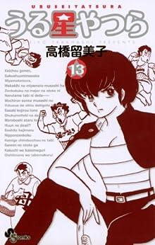 [高橋留美子]のうる星やつら〔新装版〕(13) (少年サンデーコミックス)