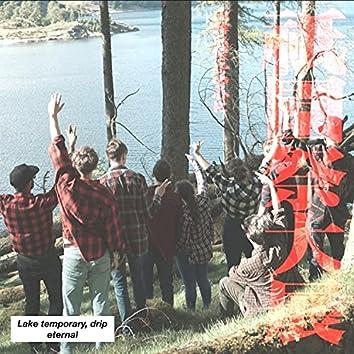 The Lake (feat. Celine & yesHenry)