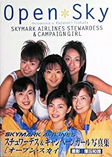 Open Sky―SKYMARK AIRLINES STEWARDESS & CAMPAIGN GIRL