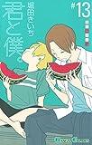 君と僕。 13巻 (デジタル版ガンガンコミックス)