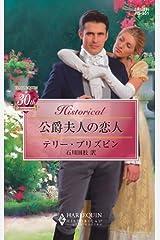 公爵夫人の恋人 (ハーレクイン・ヒストリカル) Kindle版