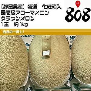 【静岡県産】特選 最高級アローマメロン クラウンメロン 化粧箱入 1玉 約1kg