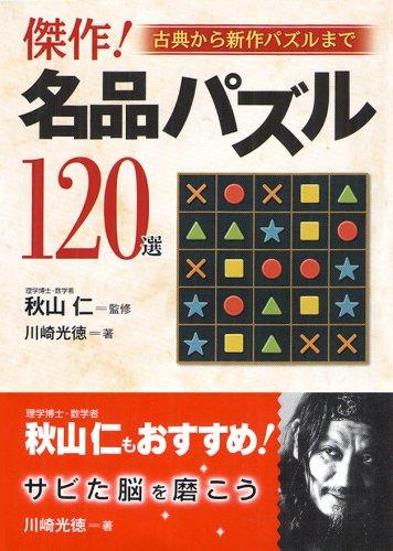 傑作!名品パズル120選
