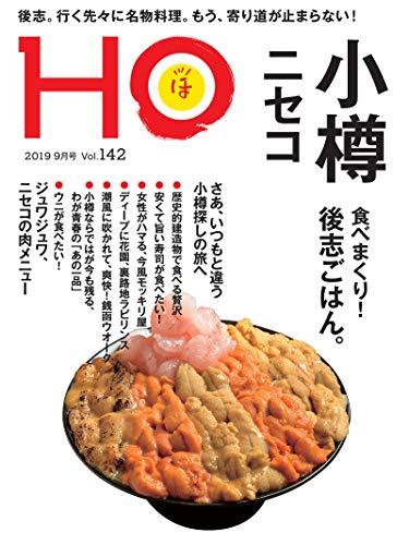 HO vol.142 小樽・ニセコ 後志ごはん ホ