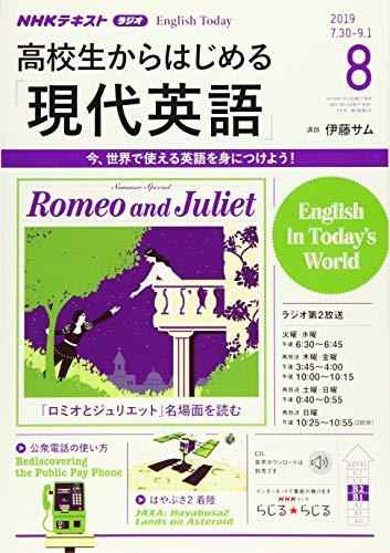 NHKラジオ高校生からはじめる「現代英語」 2019年 08 月号 [雑誌]