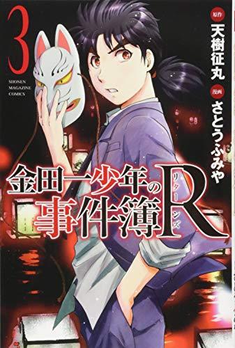 金田一少年の事件簿R(3) (講談社コミックス)の詳細を見る