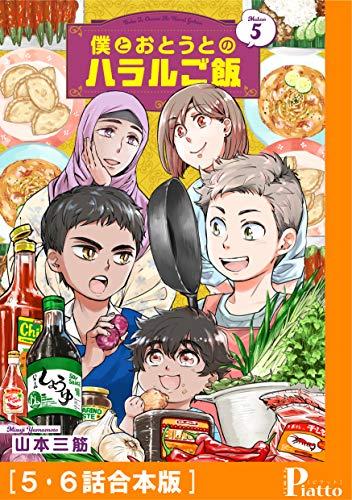 僕とおとうとのハラルご飯[5・6話合本版] (コミックピアット)