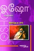Krishna 3 - Anandha Nadanam
