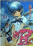 イケてる2人 19 (ヤングキングコミックス)