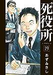 死役所 19 (BUNCH COMICS)