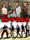 センチネル2/THE NEXT千葉テレビオンエア版