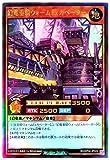 遊戯王ラッシュデュエル RD/KP04-JP022 幻竜重騎ウォームExカベーター【ウルトラレア】