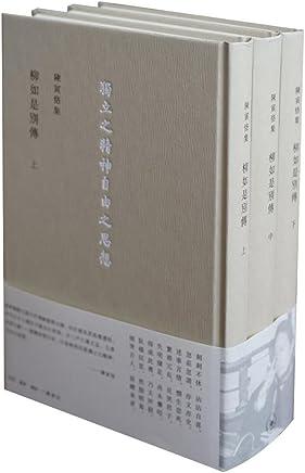 柳如是別传(套装共3册)