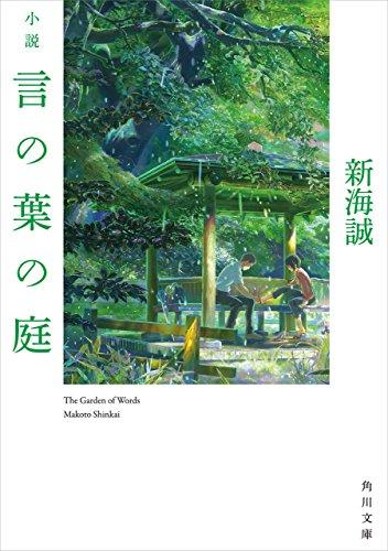 小説 言の葉の庭 (角川文庫) | 新海 誠 | 日本の小説・文芸 | Kindleストア | Amazon