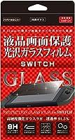 Nintendo Switch 液晶画面保護 光沢ガラスフィルム