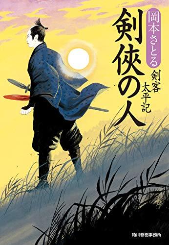 剣侠の人 剣客太平記 (時代小説文庫)