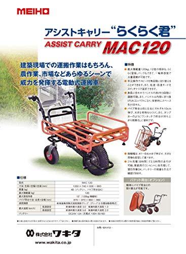 ワキタ メイホー アシストキャリー MAC120 電動運搬車 バッテリー式 3輪 収穫台車