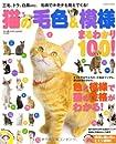猫の毛色&模様 まるわかり100!: 三毛、トラ、白黒etc.毛柄でキモチも見えてくる!