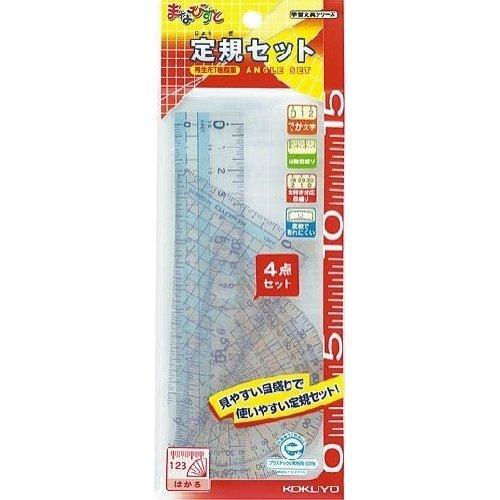 コクヨ まなびすと 定規セット 直線定規 三角定規 分度器 専用ケース付き 2個セット