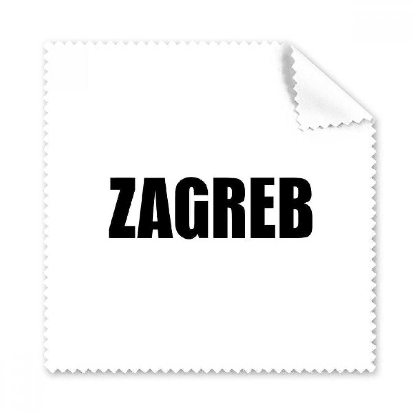 Zagreb Croatia City Name Glasses Cloth Cleaning Cloth Phone Screen Cleaner 5pcs Gift