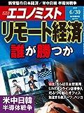 週刊エコノミスト 2020年06月30日号 [雑誌]