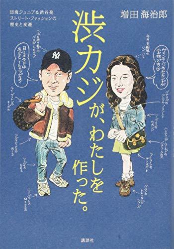 渋カジが、わたしを作った。 団塊ジュニア&渋谷発 ストリート・ファッションの歴史と変遷の詳細を見る