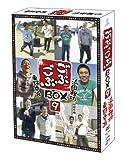 ごぶごぶBOX9 [DVD]