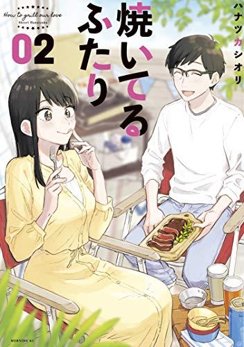 焼いてるふたり(2) (モーニングコミックス)