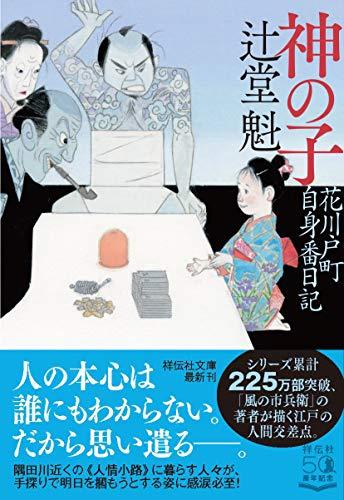 神の子 花川戸町自身番日記 (祥伝社文庫)