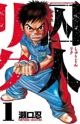 囚人リク(1) (少年チャンピオン・コミックス) - 瀬口忍